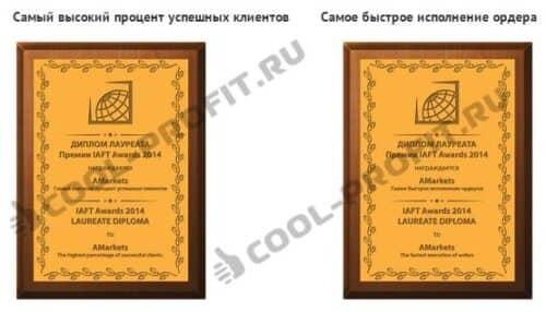 AMarkets признан самым быстрым брокером по версии IAFT Awards 2014