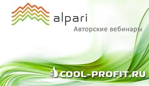 Бесплатные вебинары от брокера Alpari на неделю