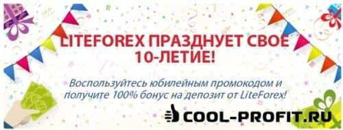 LiteForex бонус 100 процентов