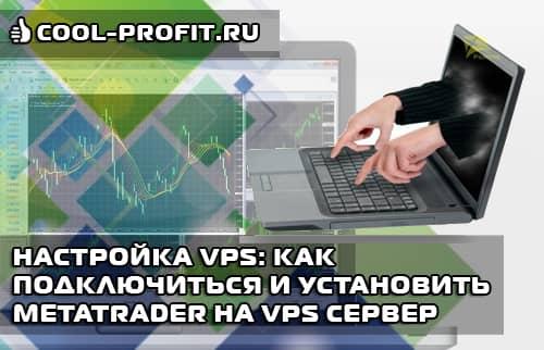 Настройка VPS Как подключиться и установить MetaTrader на VPS сервер (cool-profit.ru)
