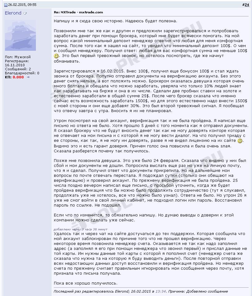 Отзыв о MXTrade (для cool-profit.ru)