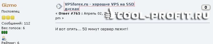 Отзыв о перезагрузках и проблемах VPSforex.ru 1