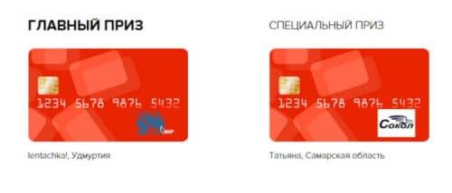 Первая национальная платежная карта России