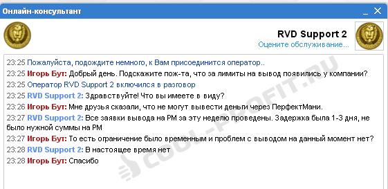 Проблемы с выводом Perfect Money у брокера RVD Markets (для cool-profit.ru)