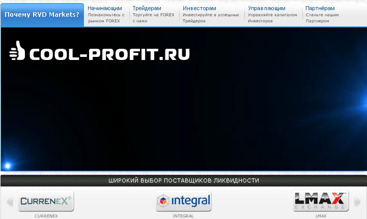 RVD Markets выбор поставщиков ликвидности (для cool-profit.ru)