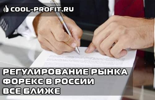 Регулирование рынка форекс в России все ближе (cool-profit.ru)