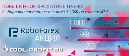 Roboforex Повышенное кредитное плечо