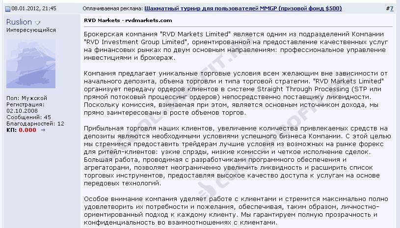 Ruslion представляет RVD Markets на форуме mmgp (для cool-profit.ru)