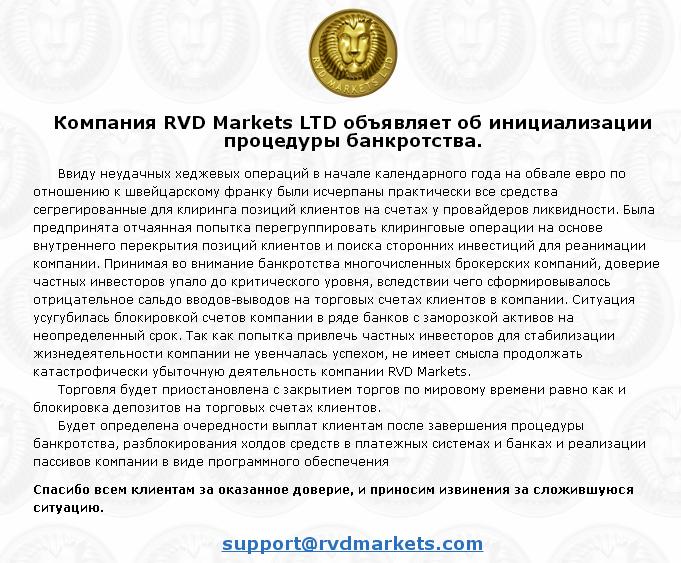 Скам, банкротство RVD Markets (для cool-profit.ru)