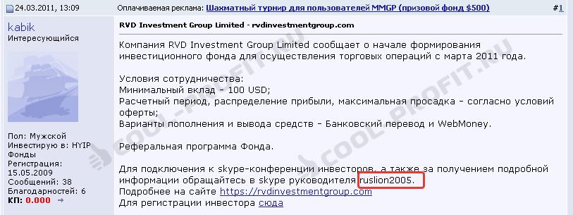 Скайп президента RVD Markets (для cool-profit.ru)