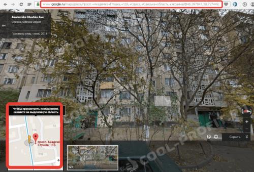 Жилой дом по юридическому адресу РВД Маркетс в Украине (для cool-profit.ru)
