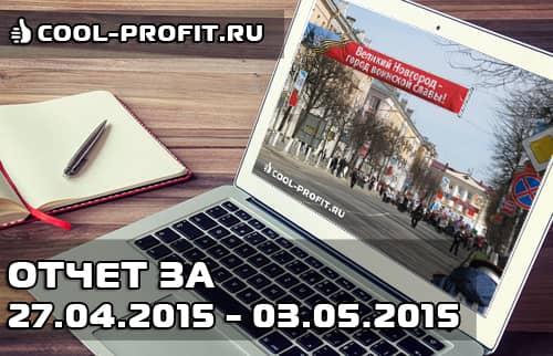 отчет по инвестированию в интернет за апрель-май 2015 - 27.04.2015-03.05.2015 cool-profit.ru