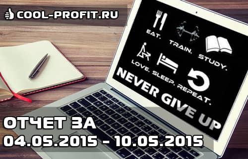 отчет по инвестированию в интернет за май 2015 - 04.05.2015-10.05.2015 cool-profit.ru