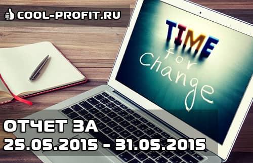 отчет по инвестированию в интернет за май 2015 - 25.05.2015-31.05.2015 (cool-profit.ru)