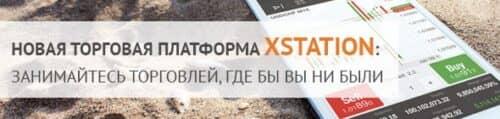 AMarkets запустила новую торговую платформу xStation