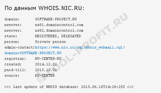 Who is - Данные по домену ООО Вебпроекты (для cool-profit.ru)