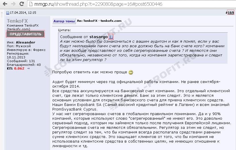 Информация об аудите tenkofx (для cool-profit.ru)