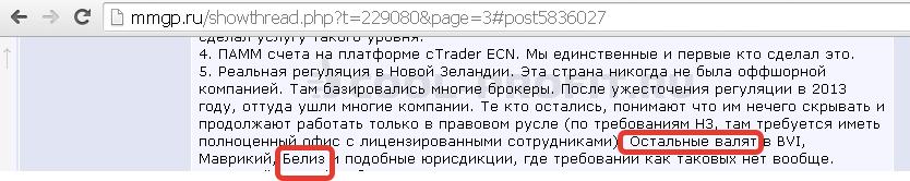 Комментарий по поводу компаний, которые регистрируются в Белизе от представителя Tenko Fx (для cool-profit.ru)