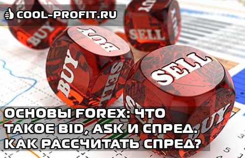 Основы Forex Что такое Bid, Ask и спред. Как рассчитать спред (cool-profit.ru)