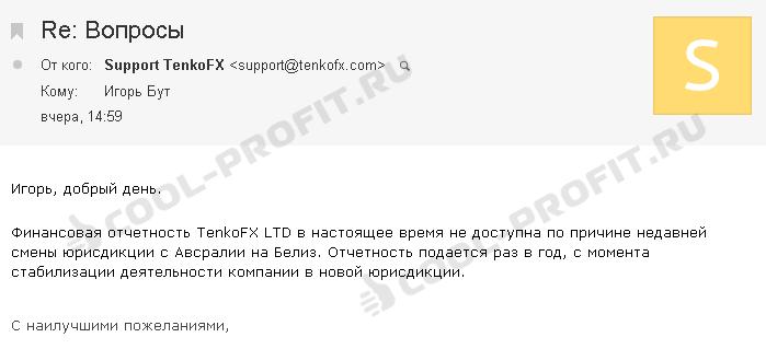Ответ от саппорта tenkofx по поводу аудита компании (для cool-profit.ru)