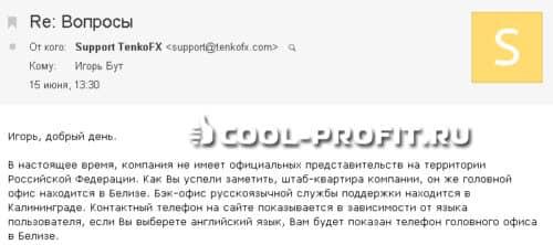Ответ от саппорта tenkofx по поводу телефона (для cool-profit.ru)