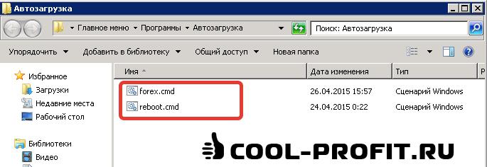 Перемещение файла в папку автозагрузки 2(для cool-profit.ru)