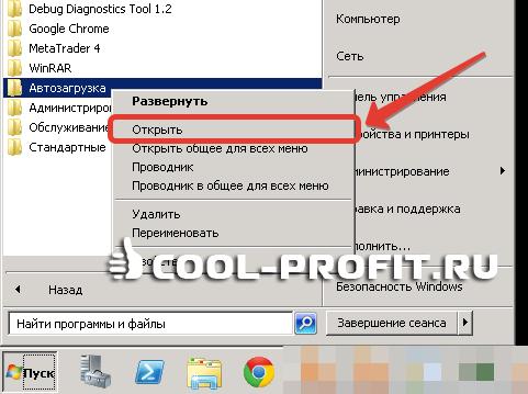 Перемещение файла в папку автозагрузки (для cool-profit.ru)