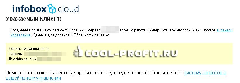 Письмо от VPS провайдера (для cool-profit.u)