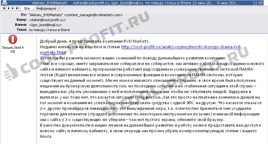 Письмо от представителей RVD Markets (для cool-profit.ru)