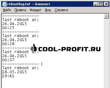Содержимое файла rebootlog.txt после перезагрузки vps сервера (для cool-profit.ru)