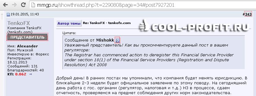 Сообщение о смене регулятора TenkoFX (для cool-profit.ru)