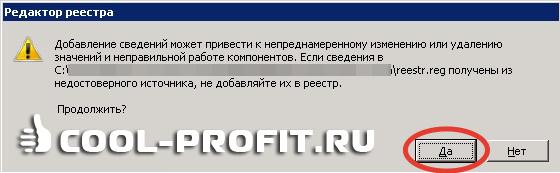 Сообщение о внесении записи в реестр   (для cool-profit.ru)