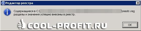 Сообщение об успешном  внесении записи в реестр   (для cool-profit.ru)