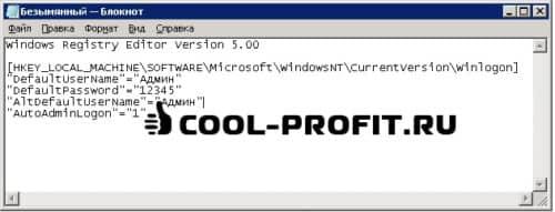 Создание файла реестра для автоматического входа в Windows при перезагрузке VPS  (для cool-profit.ru)