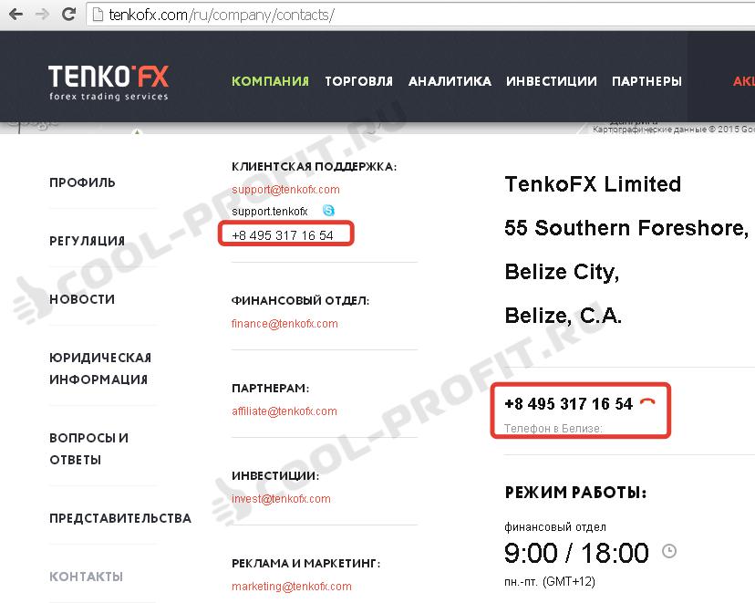 Телефон с московским кодом на сайте tenkofx (для cool-profit.ru)