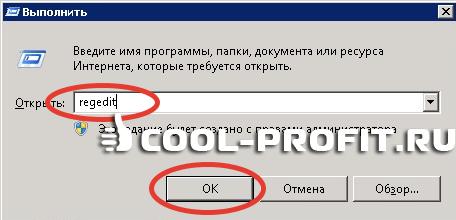 Запуск редактора реестра  (для cool-profit.ru)