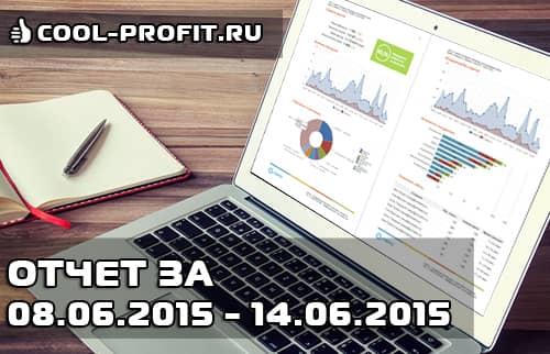 отчет по инвестированию в интернет за июнь 2015 - 08.06.2015-14.06.2015 cool-profit.ru
