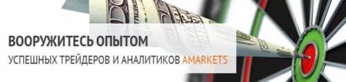 AMarkets - запускает библиотеку вебинаров