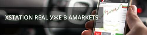 AMarkets запускает торговлю xStation на реальных счетах