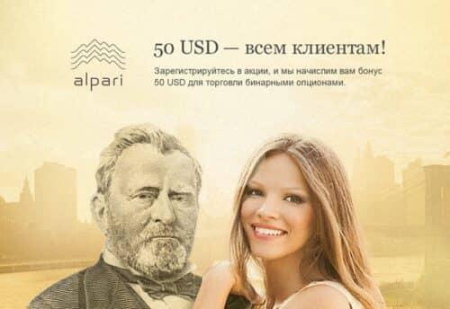 Альпари сообщает о возобновлении акции 50 USD - всем клиентам!