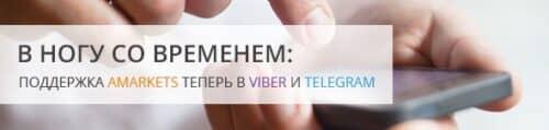 Amarkets пообщаться с брокером теперь можно и через Viber и Telegram