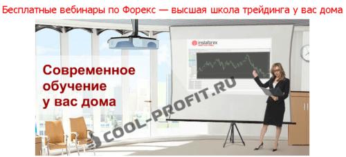 Бесплатные онлайн вебинары от InstaForex (для cool-profit.ru)