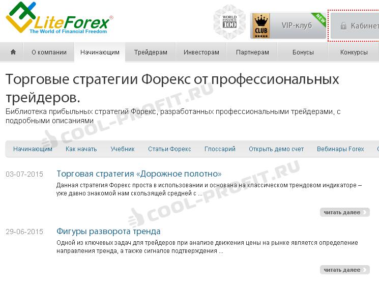 Бесплатные торговые стратегии от LiteForex (для cool-profit.ru)