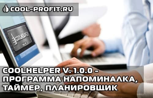 Coolhelper v. 1.0.0 - программа напоминалка, таймер, планировщик (cool-profit.ru)