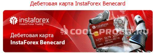 Дебетовая карта InstaForex Benecard от InstaForex (для cool-profit.ru)