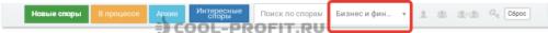 Фильтрация споров по категории (для cool-profit.ru)