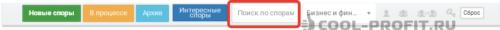 Фильтрация споров по названию (для cool-profit.ru)