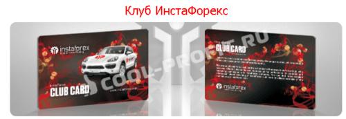 InstaForex Club (для cool-profit.ru)