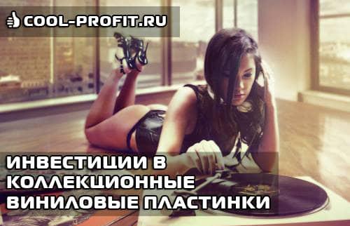Инвестиции в коллекционные виниловые пластинки (cool-profit.ru)