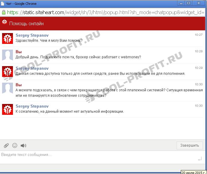Комментарий службы поддержки инстафорекс по поводу работы с webmoney (для cool-profit.ru)